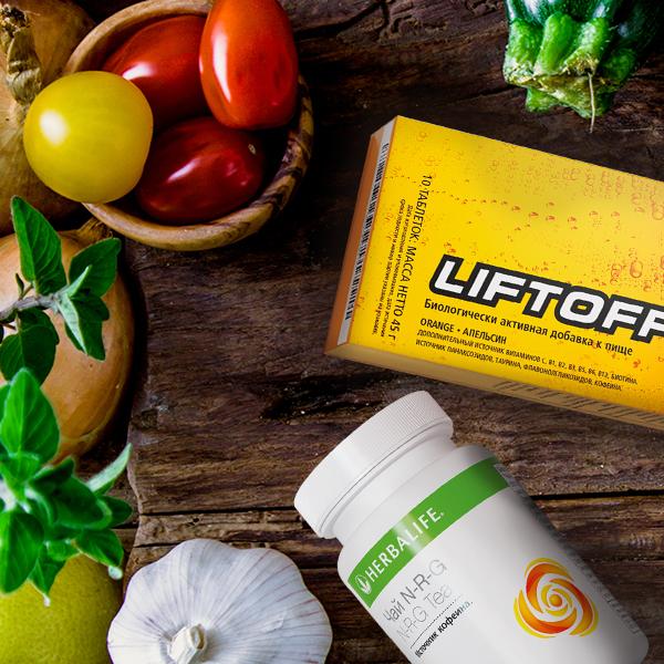 Чай и таблетки N-R-G, напиток Liftoff от Herbalife